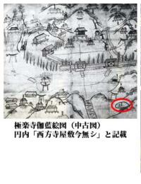 極楽寺伽藍絵図中古図