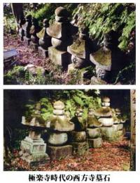 極楽寺伽藍絵図西方寺墓石